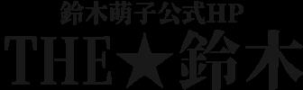 鈴木萌子公式サイト